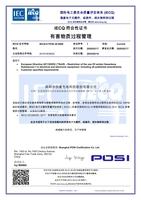 有害物质过程管理体系认证